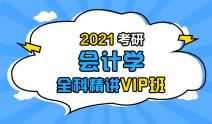 2021考研会计学全科精讲VIP班