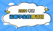 2021考研运筹学全程精讲班