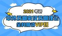 2021考研中外戏剧史及戏剧理论全科精讲VIP班