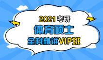2021考研体育硕士全科精讲VIP班