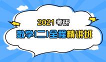 2021考研数学(二)全程精讲班