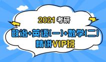 2021考研政治+英语(一)+数学(二)联报精讲VIP班