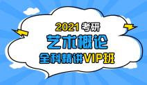 2021考研艺术概论全科精讲VIP班