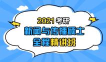2021考研新闻与传播硕士全程精讲班