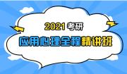 2021考研应用心理全程精讲班