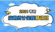 2021考研应用统计全程精讲班