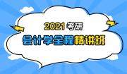 2021考研会计学全程精讲班
