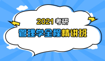 2021考研管理学全程精讲班