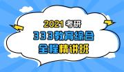 2021考研333教育综合全程精讲班