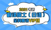 2021考研翻译硕士(日语)全科精讲VIP班