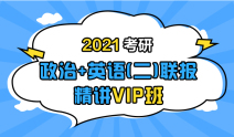 2021考研政治+英语(二)联报精讲VIP班