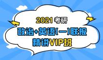 2021考研政治+英语(一)联报精讲VIP班