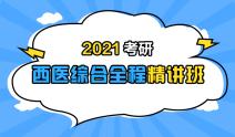2021考研西医综合全程精讲班