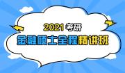 2021考研金融硕士全程精讲班