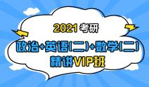 2021考研政治+英语(二)+数学(二)联报精讲VIP班