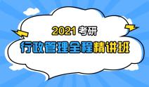 2021考研行政管理全程精讲班
