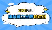 2021考研体育硕士全程精讲班