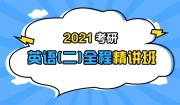 2021考研英语(二)全程精讲班