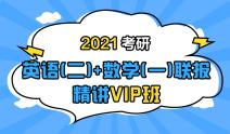 2021考研英语(二)+数学(一)联报精讲VIP班