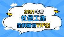 2021考研社会工作全科精讲VIP班