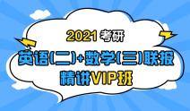 2021考研英语(二)+数学(三)联报精讲VIP班