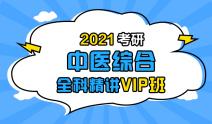 2021考研中医综合全科精讲VIP班
