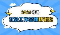2021考研社会工作全程精讲班