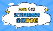 2021考研汉语国际教育全程精讲班