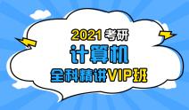 2021考研计算机全科精讲VIP班