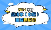 2021考研经济学(中级)全程精讲班