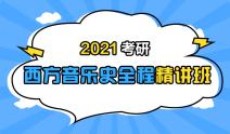 2021考研西方音乐史全程精讲班