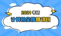2021考研计算机全程精讲班