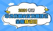 2021考研中外戏剧史及戏剧理论全程精讲班