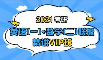 2021考研英语(一)+数学(二)联报精讲VIP班
