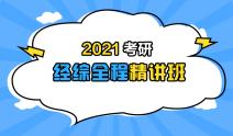 2021考研经综全程精讲班