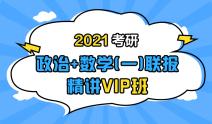 2021考研政治+数学(一)联报精讲VIP班