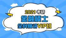 2021考研金融硕士全科精讲VIP班