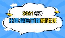 2021考研中医综合全程精讲班