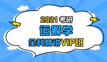 2021考研运筹学全科精讲VIP班