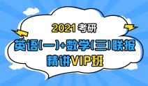 2021考研英语(一)+数学(三)联报精讲VIP班