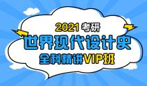 2021考研世界现代设计史全科精讲VIP班