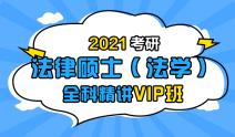 2021考研法律硕士(法学)全科精讲VIP班