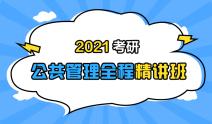 2021考研公共管理全程精讲班