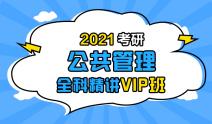2021考研公共管理全科精讲VIP班