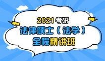 2021考研法律硕士(法学)全程精讲班
