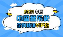 2021考研中国音乐史全科精讲VIP班