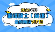 2021考研翻译硕士(英语)全科精讲VIP班
