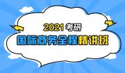 2021考研国际商务全程精讲班