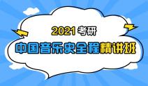 2021考研中国音乐史全程精讲班
