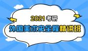 2021考研外国美术史全程精讲班